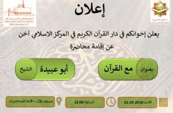 vortrag abu oubaida - mit dem Quran